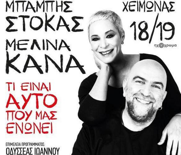 Mπάμπης Στόκας- Μελίνα Κανά: Σταθμοί της χειμερινής περιοδείας τους