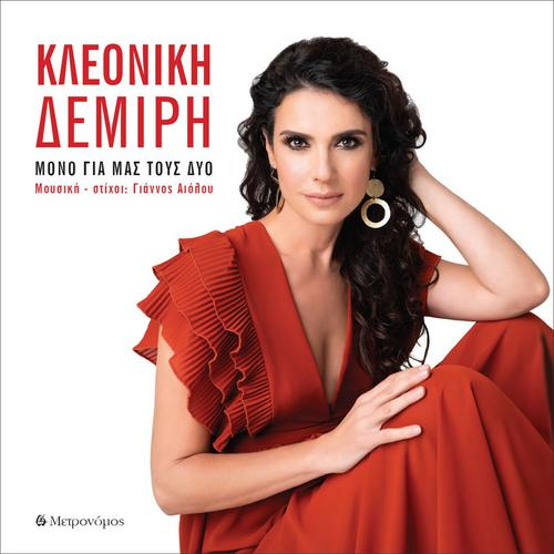 «Μόνο για μας τους δυο»-Η Κλεονίκη Δεμίρη με νέο τραγούδι του Γιάννου Αιόλου