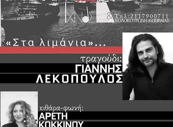 «Στα λιμάνια…» με τον Γιάννη Λεκόπουλο, την Αρετή Κοκκίνου και τη Μαρία Νίττη