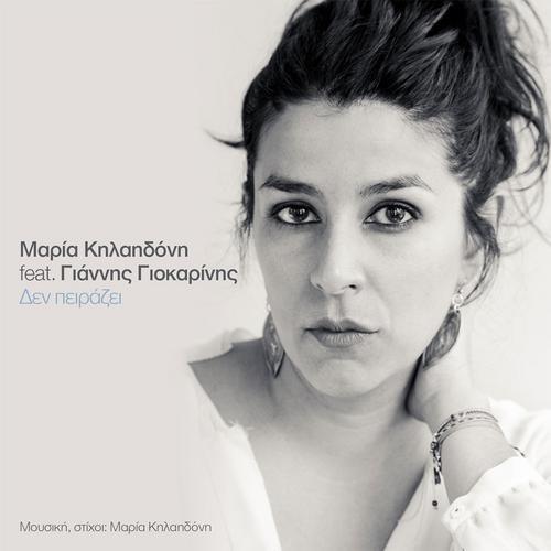 «Δεν πειράζει» από την Μαρία Κηλαηδόνη