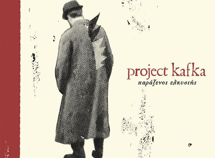 Project Kafka:«Ο Παράξενος Ελκυστής κρύβεται μέσα στον καθένα μας»