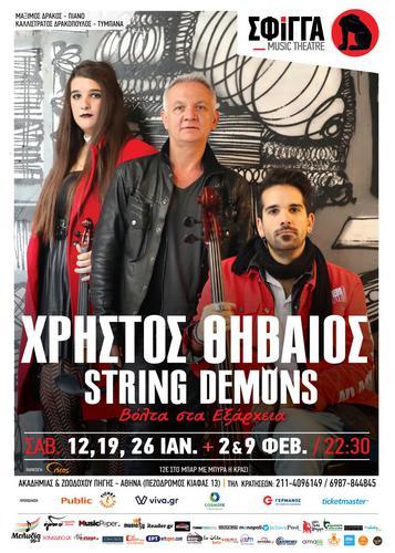 O Xρήστος Θηβαίος και οι Sting Demons στη «Σφίγγα»