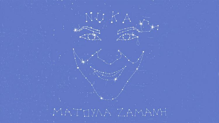 «Nuka» από τη Ματούλα Ζαμάνη