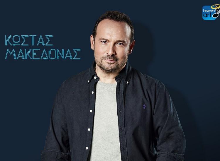 «Τα πλοία της γραμμής» από τον Κώστα Μακεδόνα