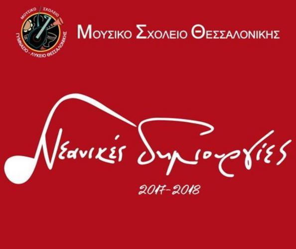 «Νεανικές Δημιουργίες 2017-2018» από το Μουσικό Σχολείο Θεσσαλονίκης