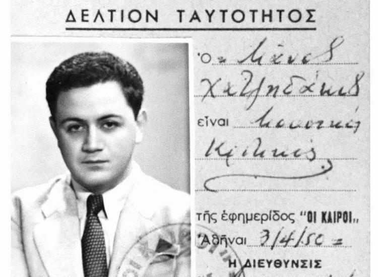Η διάλεξη για το ρεμπέτικο στο Θέατρο Τέχνης: 70 χρόνια μετά!