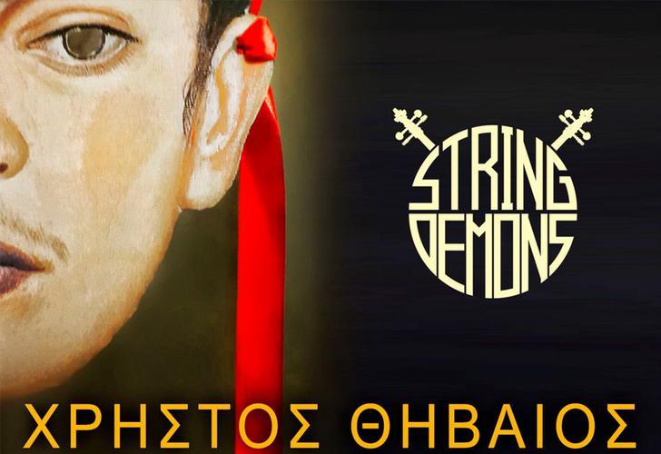 «Ο Άλφα» από τους String Demons και τον Χρήστο Θηβαίο