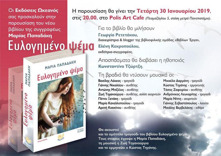 «Ευλογημένο ψέμα»- Παρουσίαση του νέου βιβλίου της συγγραφέως και στιχουργού Μαρίας Παπαδάκη