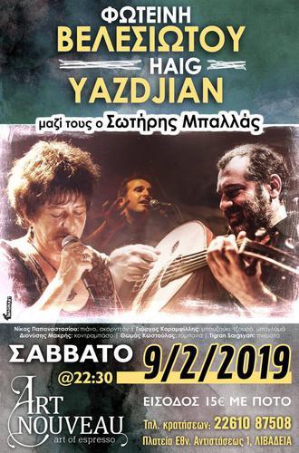 Η Φωτεινή Βελεσιώτου και ο Haig Yazdjian στη Λιβαδειά