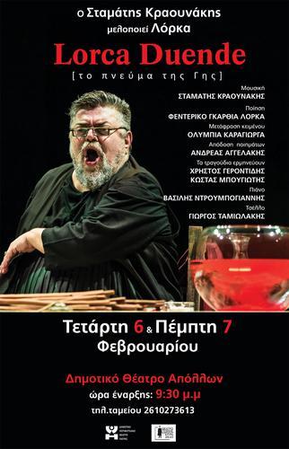 Ο Σταμάτης Κραουνάκης με το Duende στο Δημοτικό Θέατρο «Απόλλων» στην Πάτρα