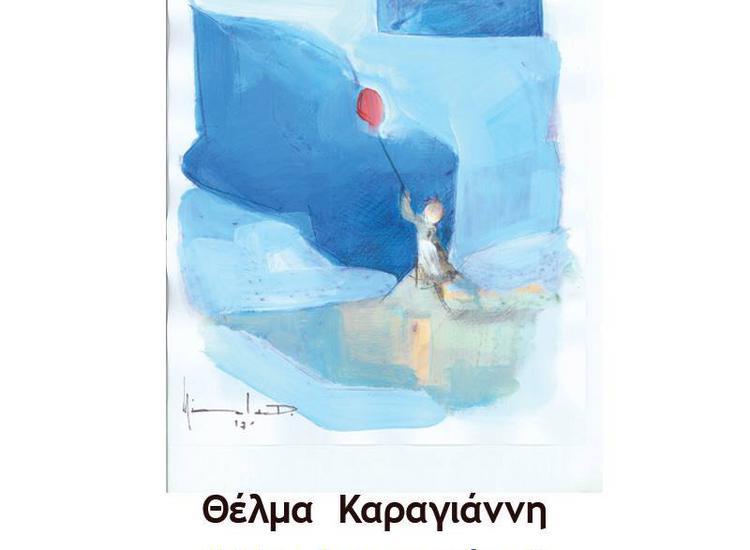 «Όσα δεν σου είπα» με τον Απόλλωνα Κουσκουμβεκάκη και τη Θέλμα Καραγιάννη στο Μέγαρο Μουσικής Αθηνών