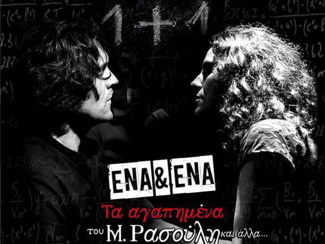 «Ένα & Ένα» με την Παπάζογλου και τον Κοτονιά στη ΒΑΒΕΛ