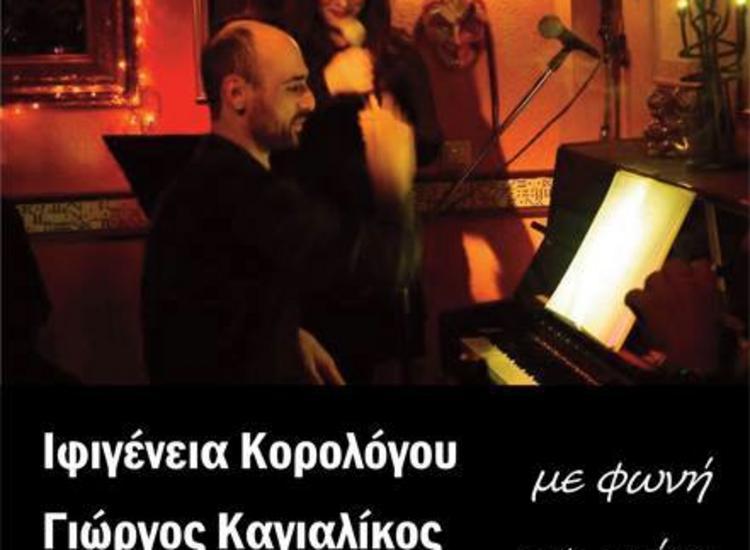 H Ιφιγένεια Κορολόγου και ο Γιώργος Καγιαλίκος στο «Ενθύμιον»