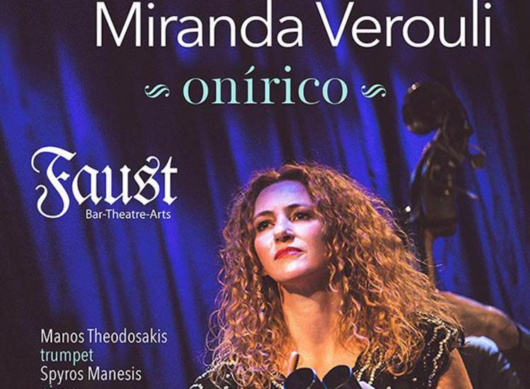 H Μιράντα Βερούλη στη σκηνή του FAUST