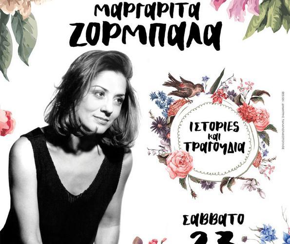 Η Μαργαρίτα Ζορμπαλά στο Μέγαρο Μουσικής Θεσσαλονίκης