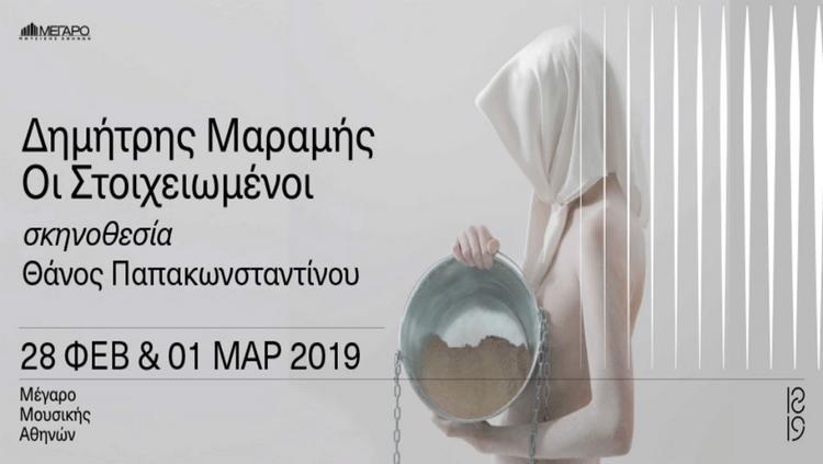 «Οι Στοιχειωμένοι» του Δημήτρη Μαραμή στο Μέγαρο Μουσικής Αθηνών