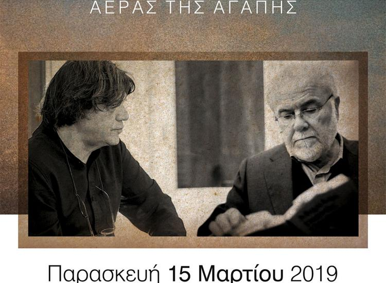 O Νίκος Ξυδάκης και ο Μιχάλης Γκανάς στην Κύπρο