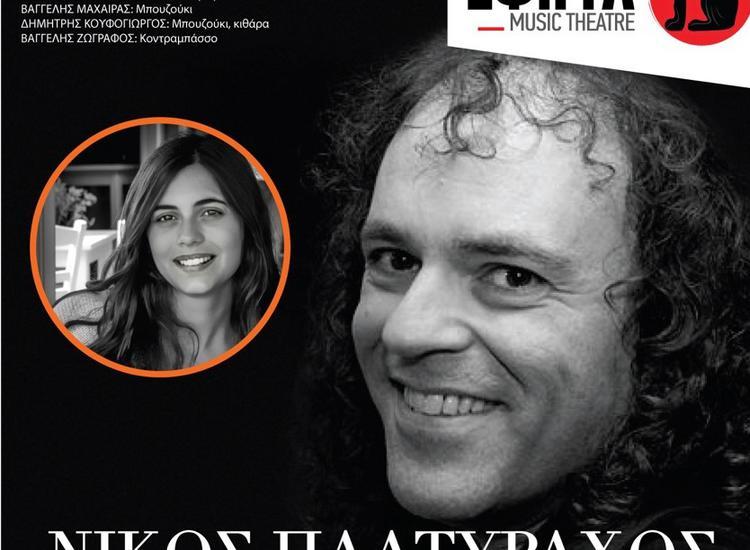 Ο Νίκος Πλατύραχος στη μουσική σκηνή Σφίγγα