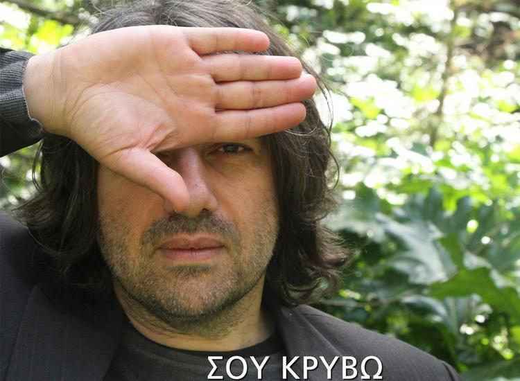 «Σου κρύβω την αγάπη μου» από τον Μάνο Πυροβολάκη