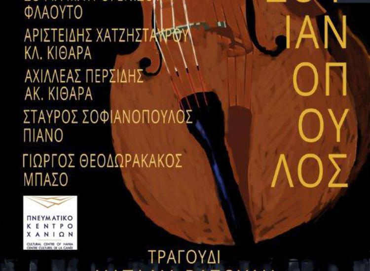 O Σταύρος Σοφιανόπουλος και η Ναταλία Ρασούλη στα Χανιά
