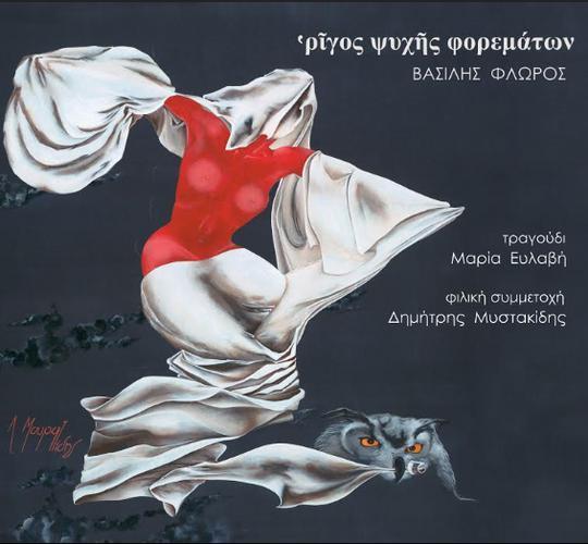 «'ρῖγος ψυχῆς φορεμάτων»- Επίσημη Παρουσίαση του δίσκου του Βασίλη Φλώρου
