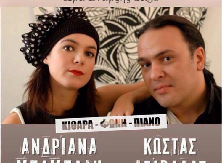 Η Ανδριάνα Μπάμπαλη και ο Κώστας Λειβαδάς στο Ηράκλειο της Κρήτης