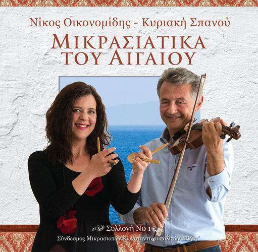 «Μικρασιάτικα του Αιγαίου συλλογή Νο1» από τον Νίκο Οικονομίδη και την Κυριακή Σπανού