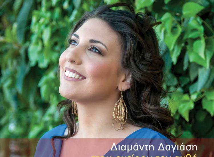 «Στου ονείρου τον ανθό»- Η Διαμάντη Δαγιάση παρουσιάζει την πρώτη της δισκογραφική δουλειά στον ΙΑΝΟ