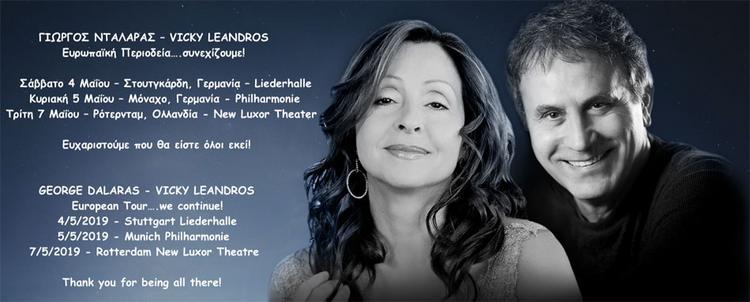O Γιώργος Νταλάρας και η Vicky Leandros σε ευρωπαϊκή περιοδεία