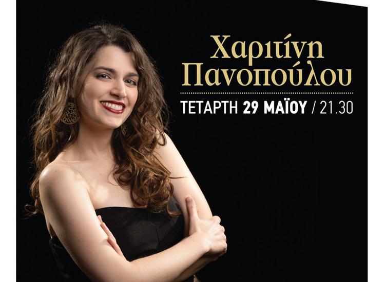 Η Χαριτίνη Πανοπούλου στη «Σφίγγα»