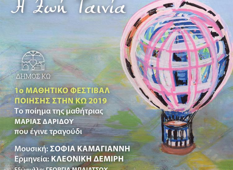 «Η  Ζωή Ταινία»-Το ποίημα που έγινε τραγούδι από το 1ο Μαθητικό Φεστιβάλ Ποίησης της Κω