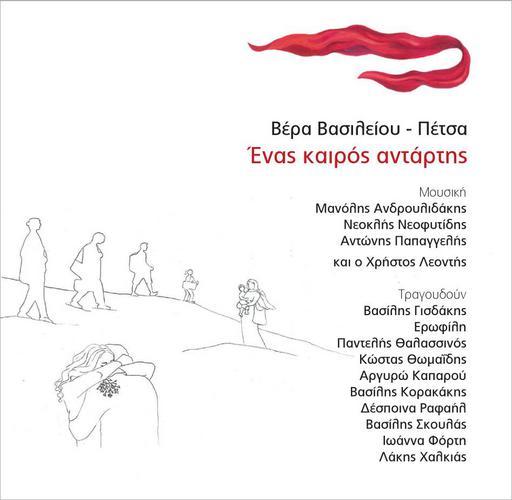 «Ένας καιρός αντάρτης»- Στην παρουσίαση του νέου δίσκου της Βέρας Βασιλείου- Πέτσα στη ΣΦΙΓΓΑ