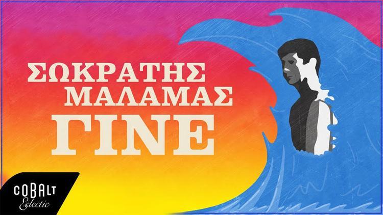 «Γίνε» από τον Σωκράτη Μάλαμα