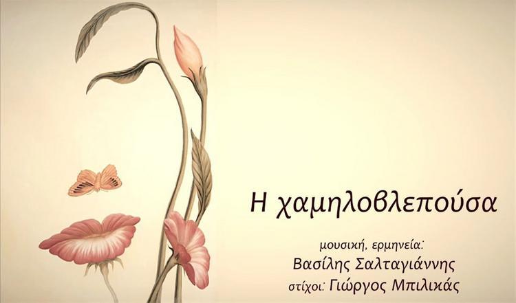 «H χαμηλοβλεπούσα» από τον Βασίλη Σαλταγιάννη