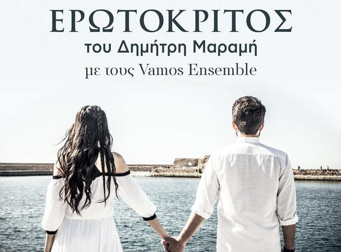 O «Ερωτόκριτος» του Δηµήτρη Μαραµή µε τους Vamos Ensemble σε Χανιά και Ρέθυμνο