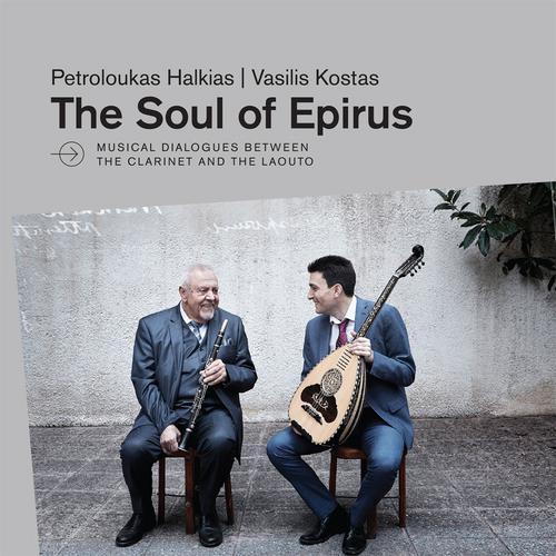 «The Soul of Epirus» από τον Πετρολούκα Χαλκιά και τον Βασίλη Κώστα