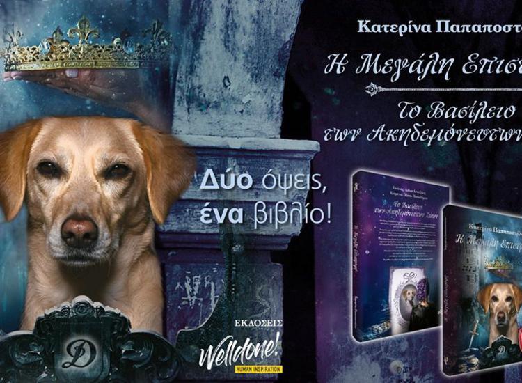 «Η Μεγάλη Επιστροφή- Το Βασίλειο των Ακηδεμόνευτων Ζώων»- Το νέο βιβλίο της Κατερίνας Παπαποστόλου με 10 τραγούδια