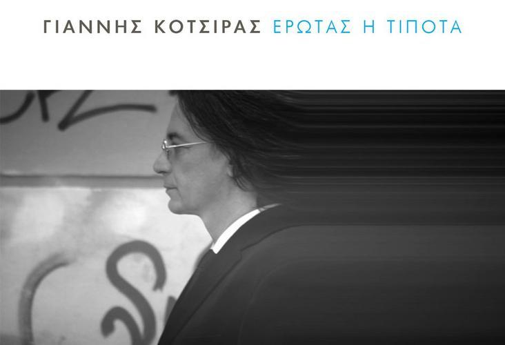 «Έρωτας ή τίποτα» από τον Γιάννη Κότσιρα