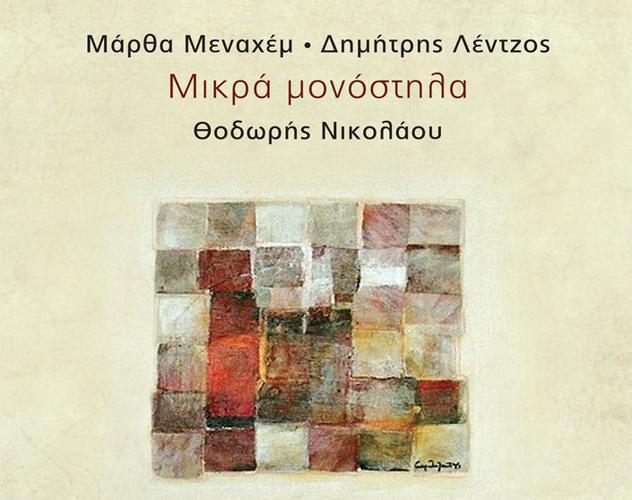 «Μικρά μονόστηλα» από τη Μάρθα Μεναχέμ και τον Δημήτρη Λέντζο, σε ερμηνεία Θοδωρή Νικολάου
