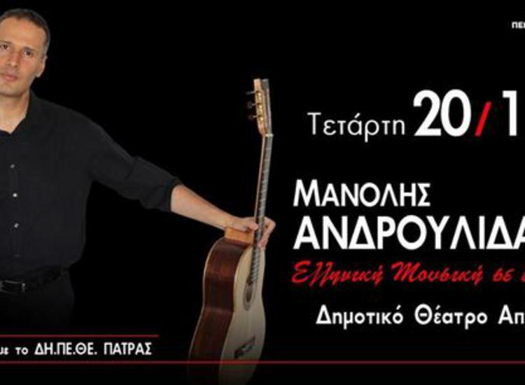 Ο Μανόλης Ανδρουλιδάκης στο Δημοτικό Θέατρο Απόλλων στην Πάτρα