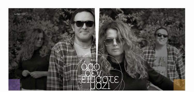 «Όσο δεν είμαστε μαζί» από τον Κώστα Λειβαδά και την Ελένη Τσαλιγοπούλου