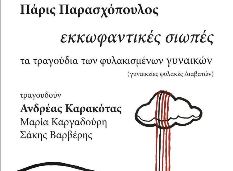 «Εκκωφαντικές σιωπές»- Το βιβλίο/CD του Πάρι Παρασχόπουλου