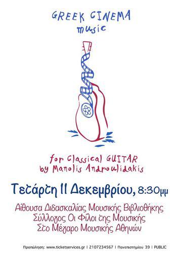 Μανόλης Ανδρουλιδάκης: «Για να ερμηνεύσω τους μεγάλους δημιουργούς, συνδυάζω τον παιδιόθεν θαυμαστή με τον επαγγελματία μουσικό»