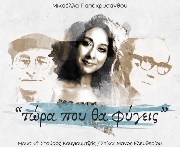 «Τώρα που θα φύγεις»- Η Μικαέλλα Παπαχρυσάνθου τραγουδά Μάνο Ελευθερίου και Σταύρο Κουγιουμτζή