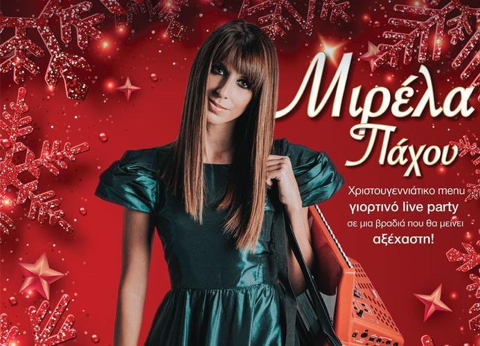 Η Μιρέλα Πάχου στην Πάτρα για ρεβεγιόν Χριστουγέννων