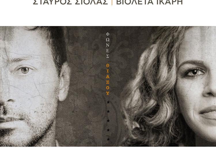 «Φωνές θιάσου» από τον Σταύρο Σιόλα και τη Βιολέτα Ίκαρη