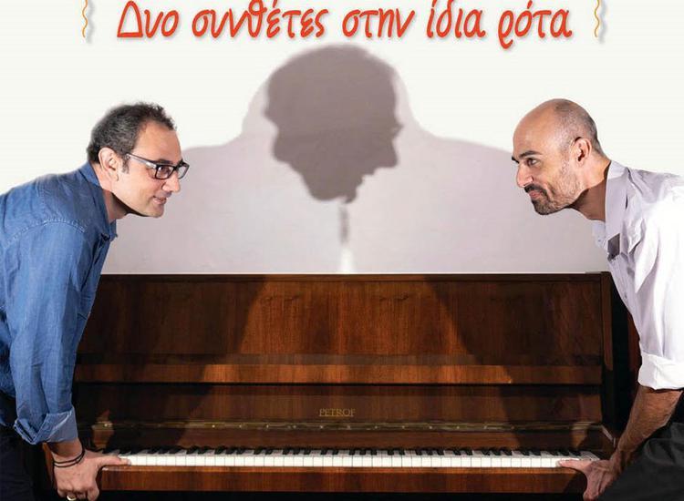 «Δυο συνθέτες στην ίδια ρότα» με τον Γιώργο Καγιαλίκο και το Νεοκλή Νεοφυτίδη