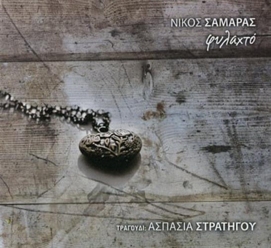 «Φυλαχτό» από τον Νίκο Σαμαρά και την Ασπασία Στρατηγού