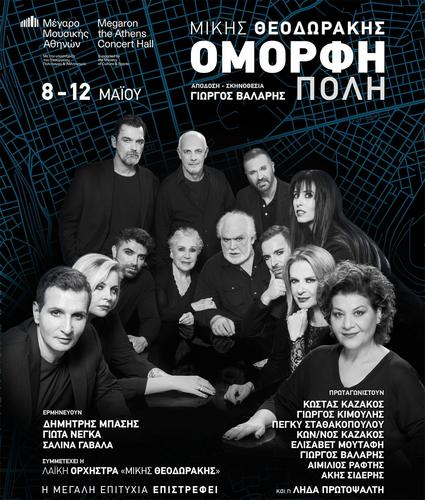 H «ΟΜΟΡΦΗ ΠΟΛΗ» επιστρέφει στο Μέγαρο Μουσικής Αθηνών