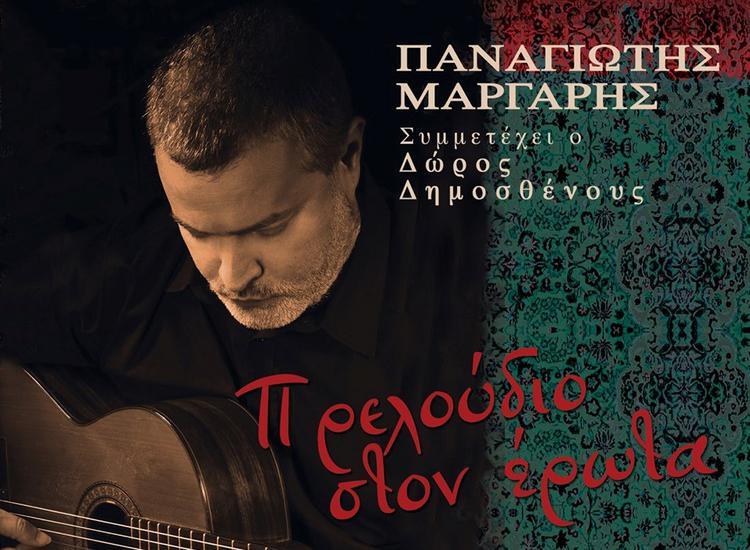 Ο Παναγιώτης Μάργαρης στην πρώτη θέση των επίσημων πωλήσεων δίσκων της Ελλάδας
